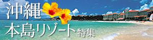 沖縄本島リゾート特集